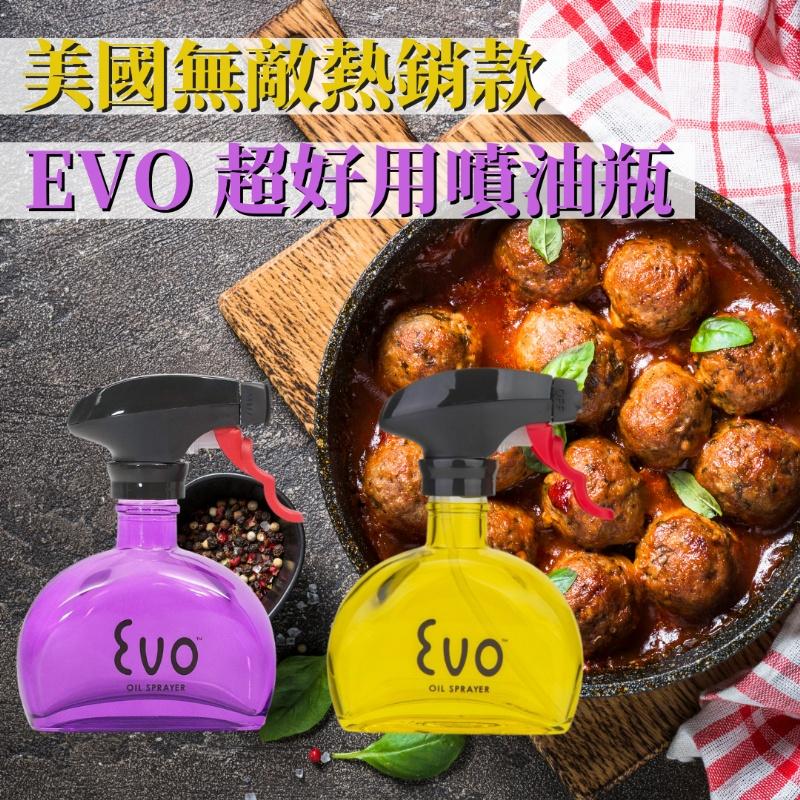 美國無敵熱銷 EVO 超好用噴油瓶 玻璃瓶 180ml 氣炸鍋 減油 減醣 少油 露營 烤肉 輕食沙拉 廚房必備