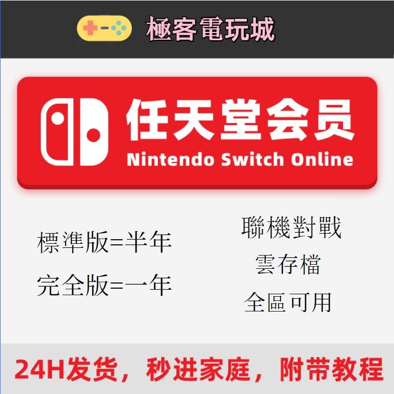 【極客電玩】 Switch(NS) NSO 家庭 會員 Nintendo (數位版)