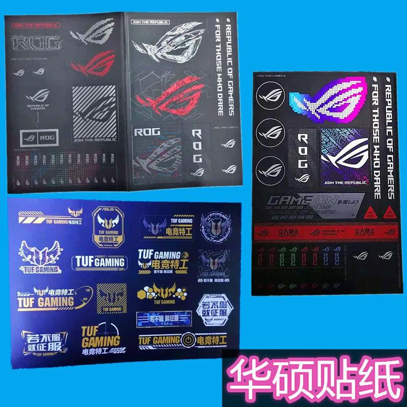 1-ASUS 華碩玩家國度ROG Logo 機箱貼紙標貼貼標 顯示器貼紙背面膠防水貼紙 筆電貼紙 塗鴉貼紙 安全帽貼紙