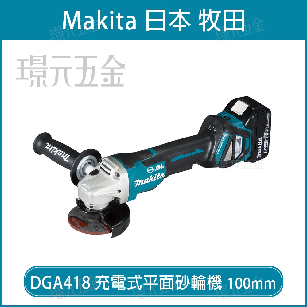 MAKITA 牧田 DGA418RTE 充電式砂輪機 全配 5.0g電池 DGA418 砂輪機 平面砂輪機 【璟元五金】