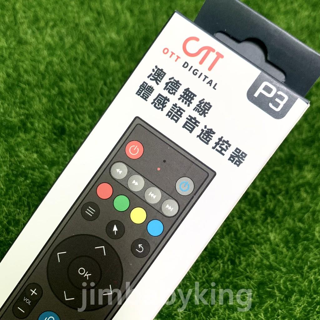 現貨 全新 台灣公司貨 OTT 澳德 P3 無線體感語音遙控器 支援電視盒子 易播 EVBox 安博 普視 PVBox