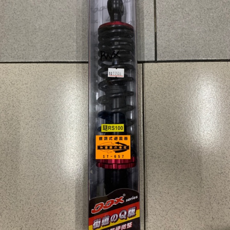 『全新品』【DDX精品】RS100 ST-657 (雙迴路油壓) 可多段微調 微調式避震器 後避震器 後叉 增加Q度