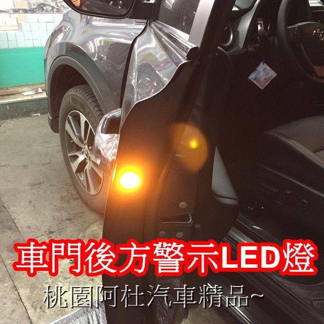 TOYOTA  RAV4  車門防撞警示燈   門開啟時黃燈閃爍,警示後方機踏車,安裝工資另計