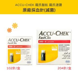 【公司貨 附發票】ACCU-CHEK 羅氏智航 羅氏速讚 原廠採血針(滅菌) 102針/ 盒&204針/ 盒 台南市