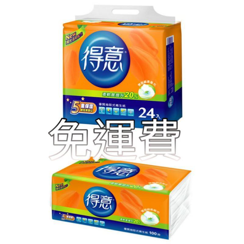 🍓得意 🍓優質抽取式衛生紙(100抽x72包/箱)🚚免運費(現金價)