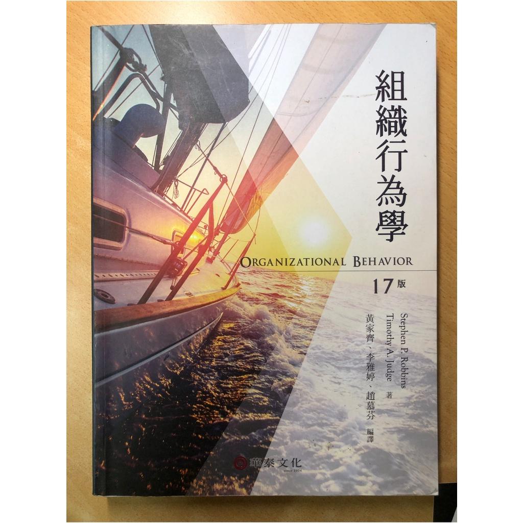 組織行為學17版 華泰文化