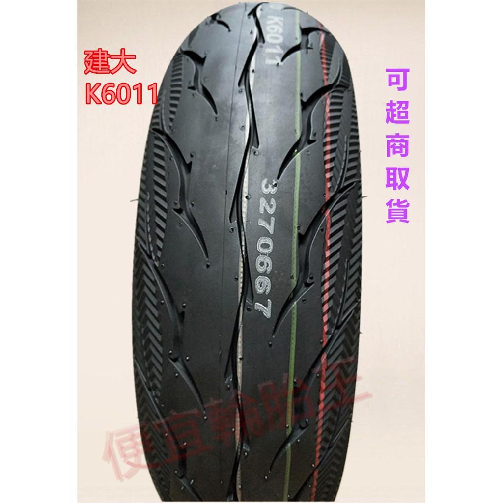 (便宜輪胎王)高雄市中心2條免運費 建大k6011輪胎100/90/10晴雨胎