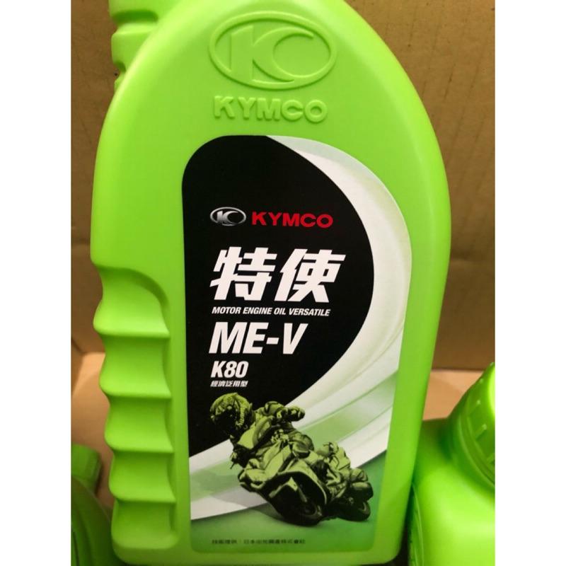 ❤️特賣 光陽原廠機油 0.8 奔騰特使機油 綠罐 4T KYMCO 綠罐 特使4T V2機油 噴射 化油