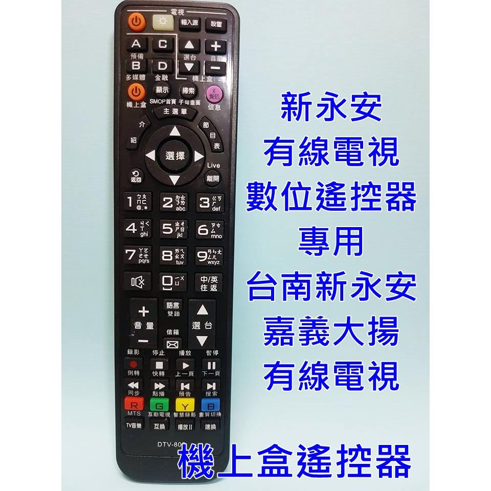 新永安數位遙控器 台南新永安 嘉義大揚有線電視(大)適用H05H04長青版新永安第四台遙控器