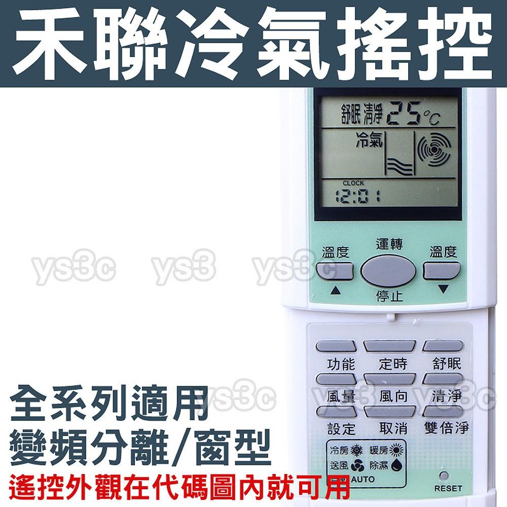 HERAN 禾聯冷氣遙控器 (全系列適用) 變頻 冷暖 分離式 窗型 冷氣 遙控器