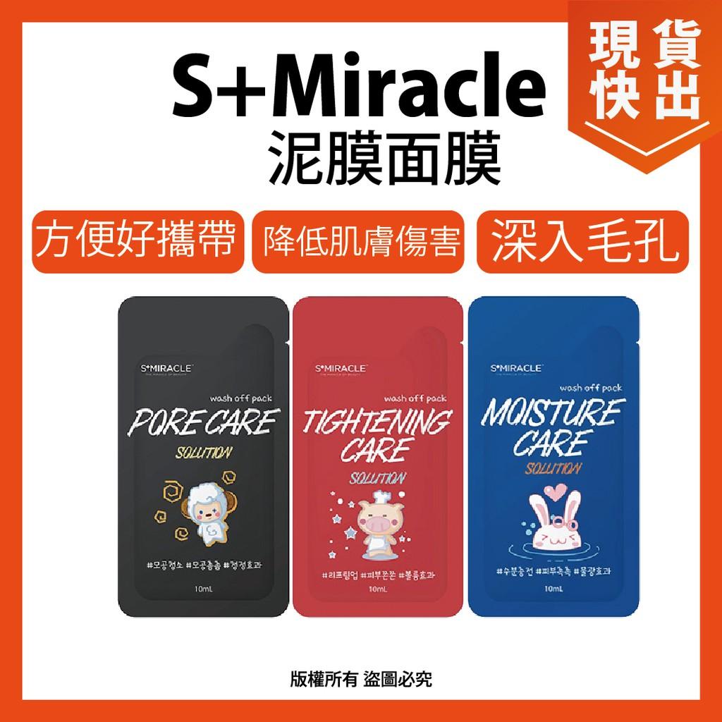 ✨現貨快速出貨✨ 韓國 S+Miracle 毛孔速淨金縷梅護理 膠原蛋白緊緻 角鯊烷保濕泥膜 泥膜面膜