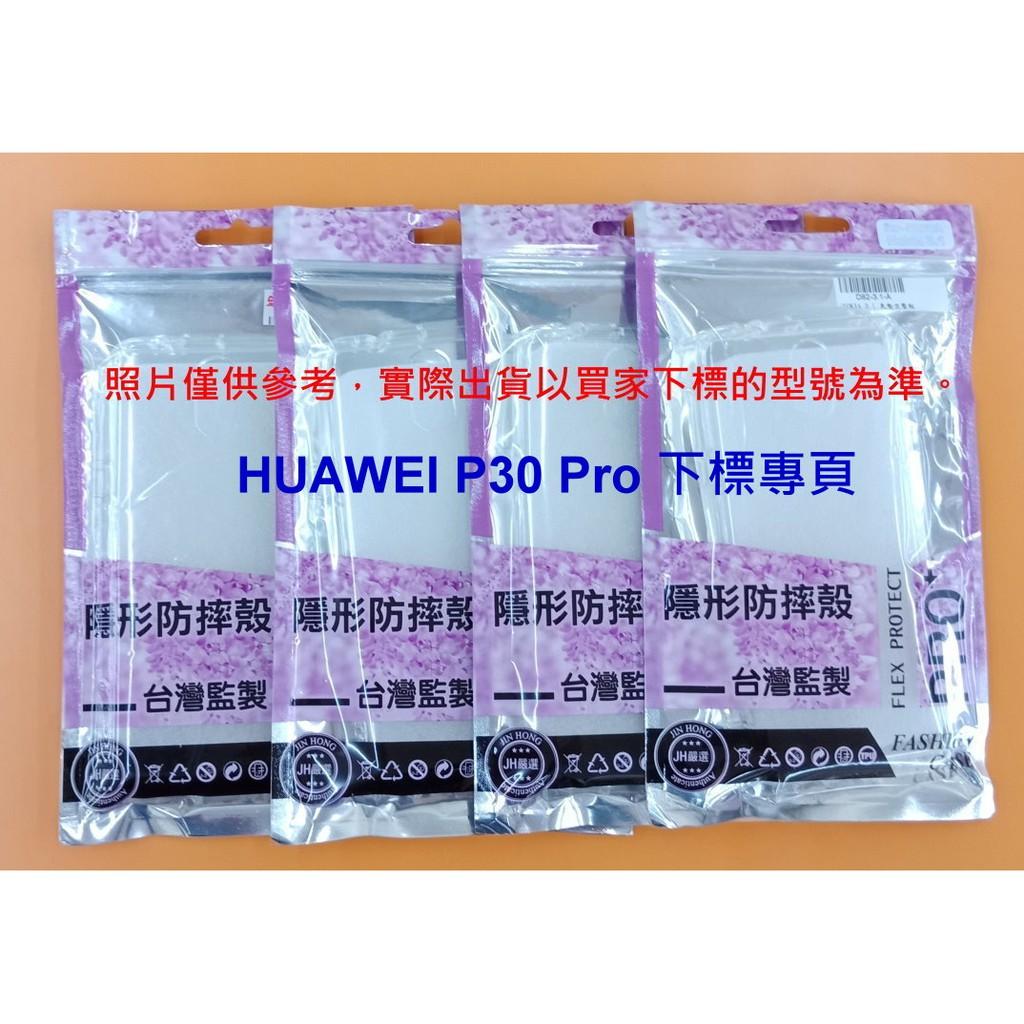 【櫻花糖】全新 HUAWEI P30 Pro 專用氣墊空壓殼 防摔緩震 全包邊保護
