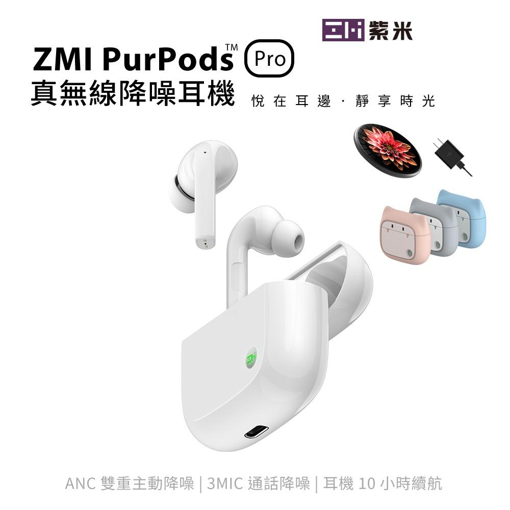 ZMI紫米 PurPods Pro 真無線藍牙5.2降噪耳機TW-100+WTX10無線充電套組+BHT10保護套組合