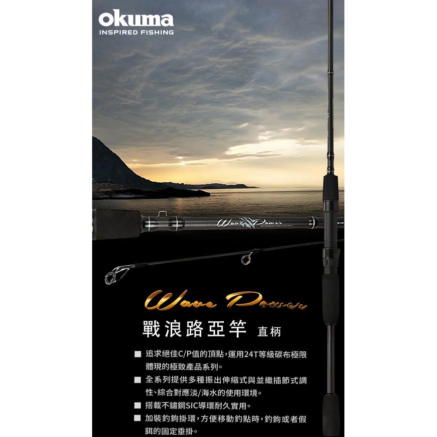 OKUMA 直柄 Wave Power 戰浪兩本式直柄路亞竿 6/7/8/9尺