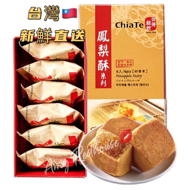 台灣新鮮直送 Chia Te 佳德鳳梨酥 原味鳳梨酥 6入 蔓越莓鳳梨酥 伴手禮 中秋節 過年 新鮮生產 40天鮮期