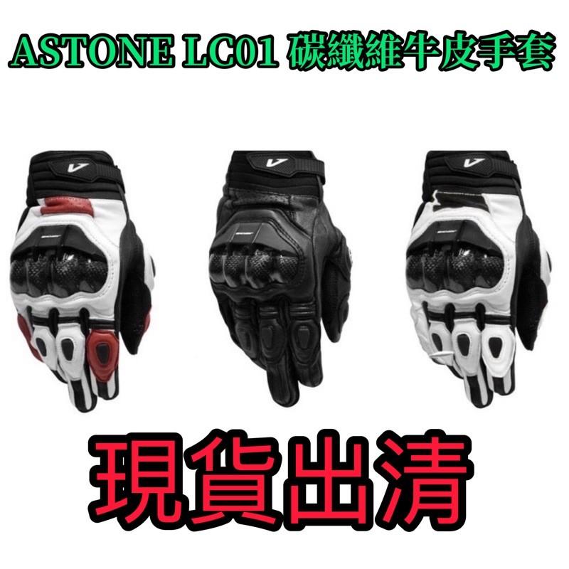 現貨出清 ASTONE LC-01 真羊皮質 LC01 碳纖維防護 黑色 防摔短手套 透氣 止滑 (法國品牌)