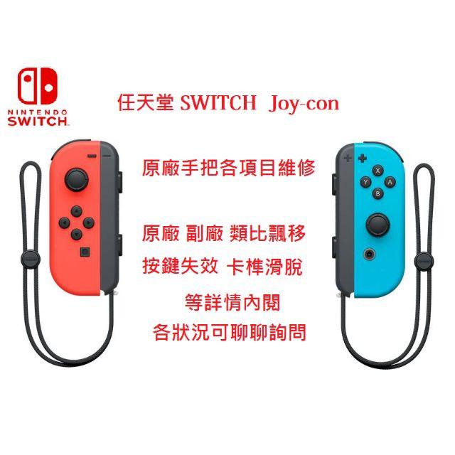 任天堂Switch joy-con 原廠手把故障維修