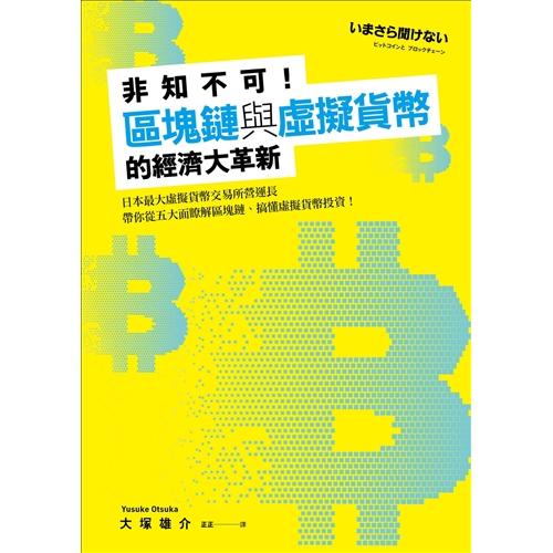 非知不可!區塊鏈與虛擬貨幣的經濟大革新:日本最大虛擬貨幣交易所營運長帶你從五大面瞭解區塊鏈、搞懂虛擬貨幣投資![9折]