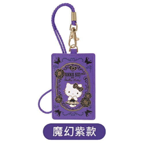[ 現貨 ] 7-11 Anna Sui x Hello Kitty 皮革證件套 識別套 悠遊卡套 - 魔幻紫