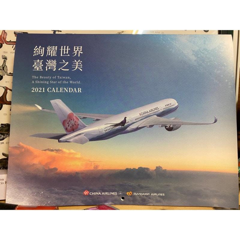 全新現貨 中華航空 2021月曆 年曆 華航 CHINA AIRLINES