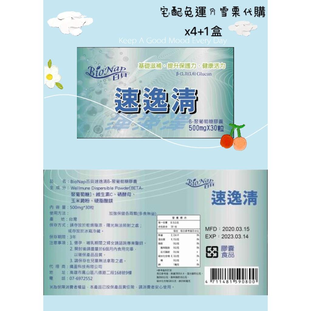 BIONAP β-聚葡萄糖防護健體組 速逸清 x4+1盒 β-聚葡萄糖 膠囊 (500mg*30顆/盒)
