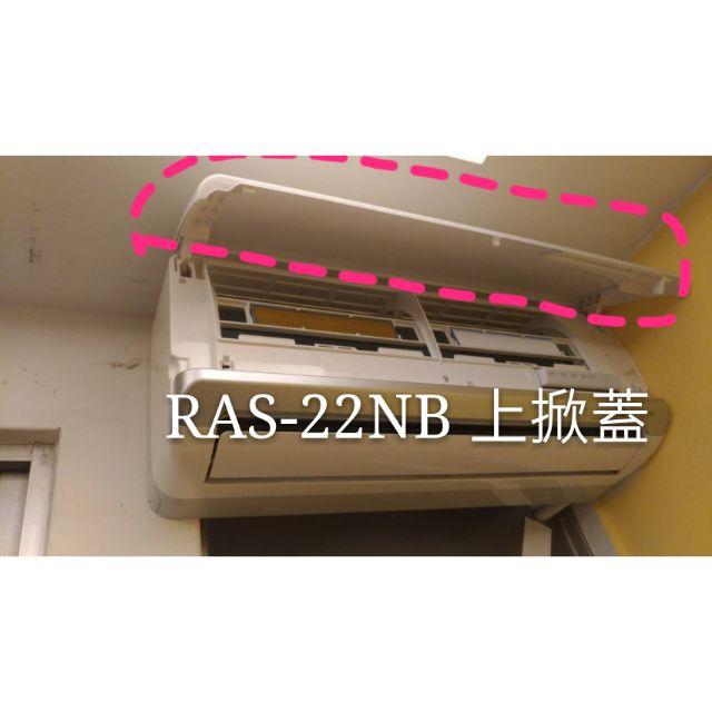 日立冷氣RAS-22NB室內機上掀蓋 冷氣上掀蓋 日立分離式冷氣 原廠配件 【皓聲電器】
