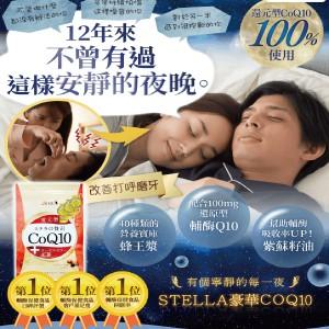 【時樂漢方官方】超值優惠1袋只要850元/stella豪華COQ10/輔酶COQ101袋/2袋/4袋/6袋方案實施中