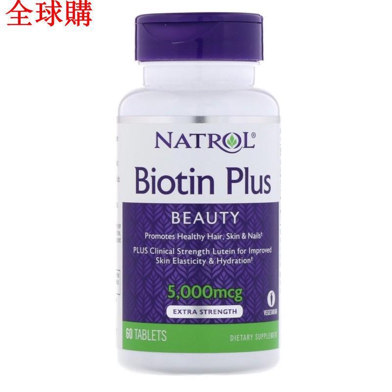 【代購】-Natrol Biotin Plus 生物素 5000mcg 60片 含葉黃素 biotin【代購】-保健食品