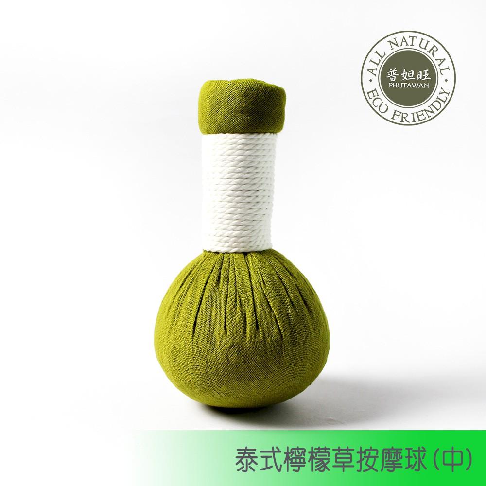 【PHUTAWAN普妲旺】 泰國天然檸檬草按摩球90g (公司正貨)