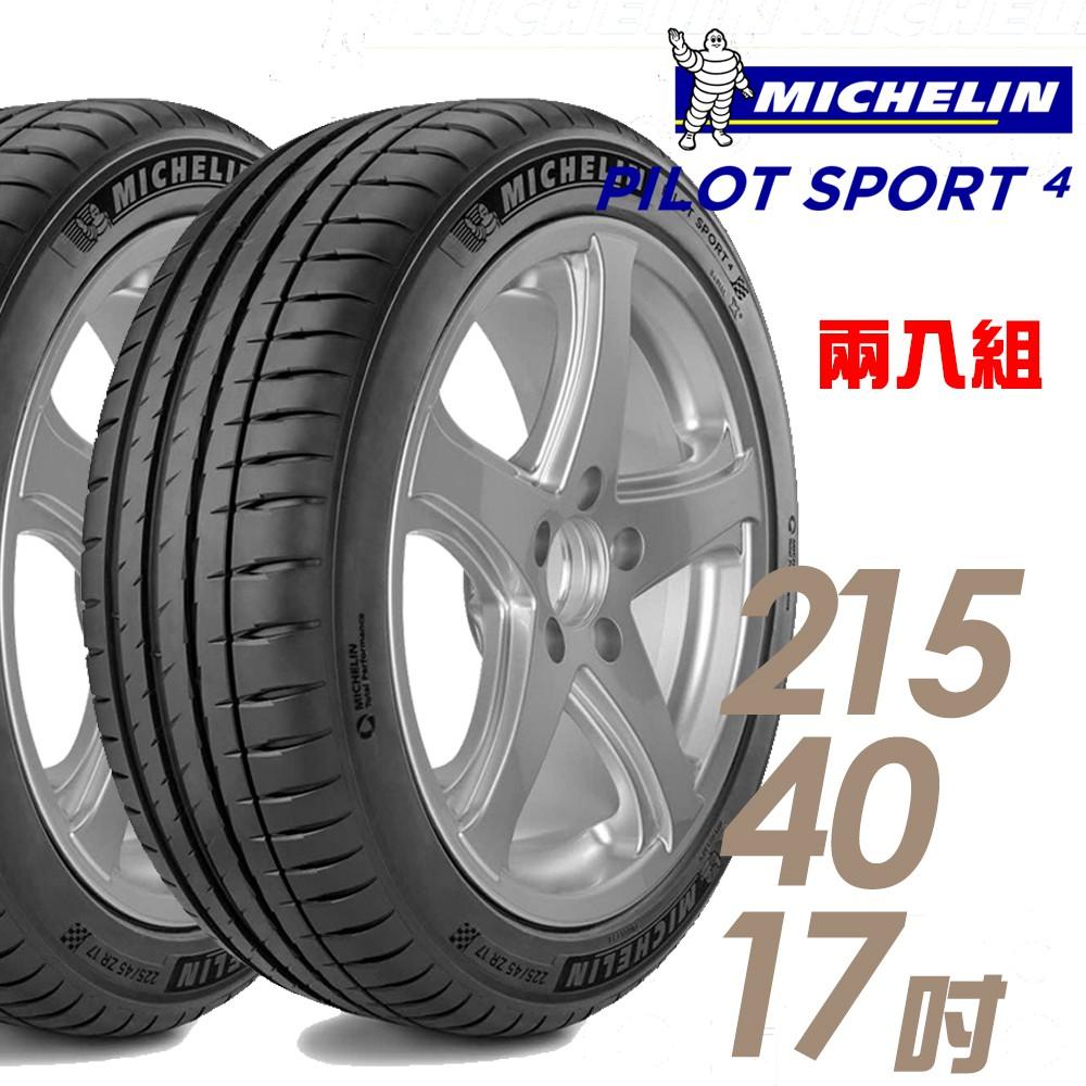 米其林 PILOT SPORT 4 PS4 運動性能輪胎_二入組_215/40/17 廠商直送
