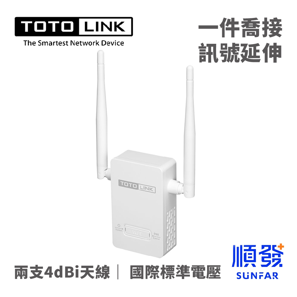 TOTOLINK EX200 無線訊號 強波器 網路延伸器