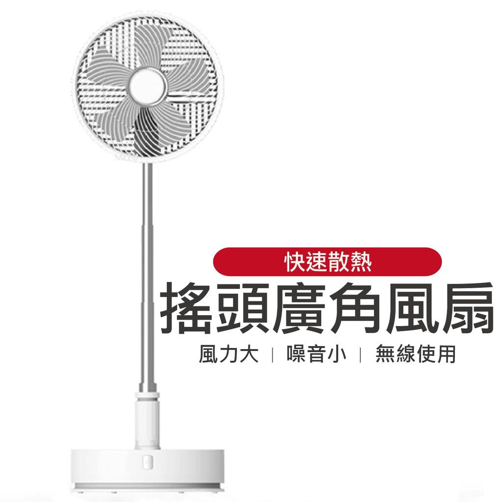 可伸縮 無線充電 風扇 P20 P10 P9S 電風扇 電扇 遙控 USB充電 伸縮 摺疊 家用 便攜 直立扇 落地風扇