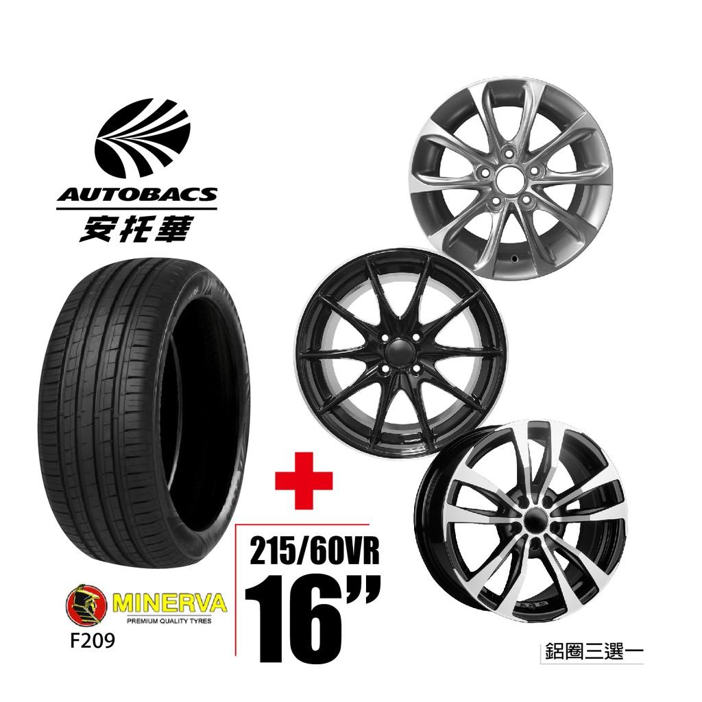 MINERVA米納瓦 輪胎215/60/16 - 圈16吋/5孔114/6.5J/40ET 四輪四圈組合/鋁圈三選一