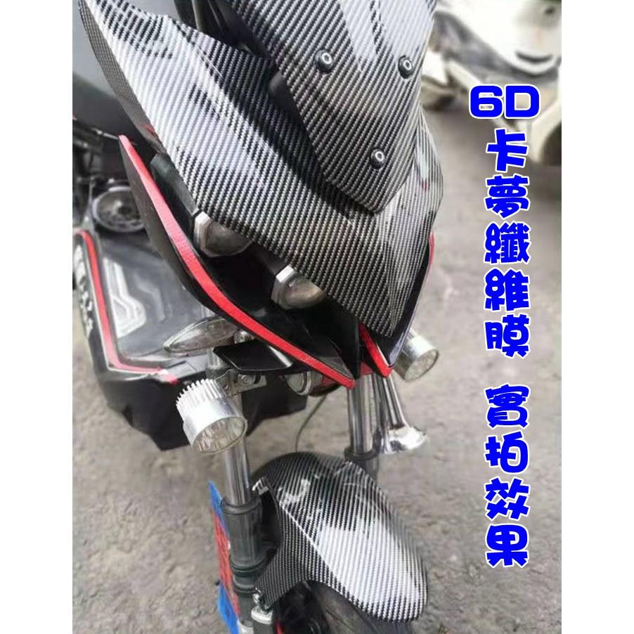 『台灣現貨』6D碳纖維改色膜 車身車内飾品 貼膜 改色 電動車 摩托車 機車 戰狼 X戰警 獨角獸 改裝 零件