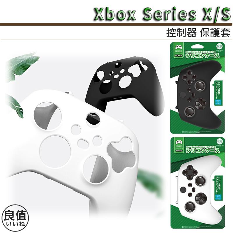 日本 良值 Xbox Series S/X 手把 保護套 L426 L427 現貨 XBX/S控制器 矽膠套 果凍套