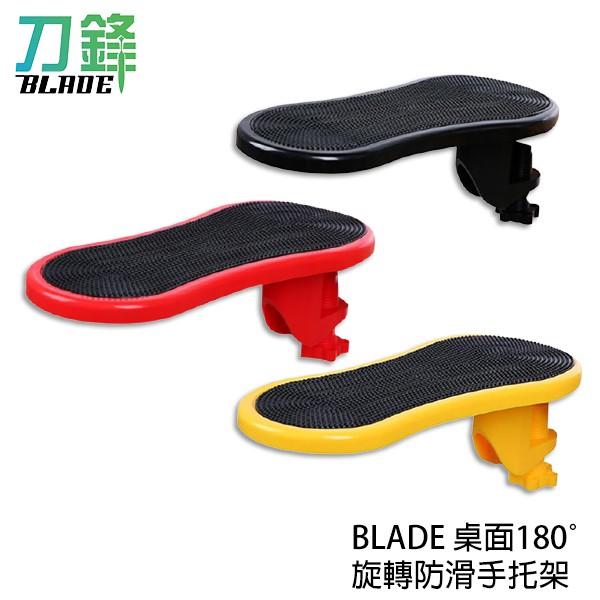 BLADE桌面180度旋轉防滑手托架 台灣公司貨 電腦手托架 手臂支撐架 手臂托架 現貨 當天出貨 刀鋒