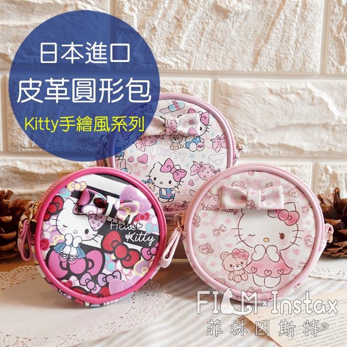【菲林因斯特】日本進口 正版 kitty 手繪風系列 皮革圓形包 // 三麗鷗 丸型零錢包 拉鍊式零錢包 錢包 收納包