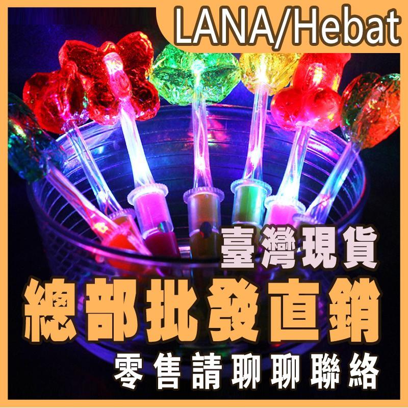 【原廠直營】【LANA新品/Hebat喜貝】現貨秒發 發光一次性 發光糖果口味齊全 1000口抵3顆 拋棄式