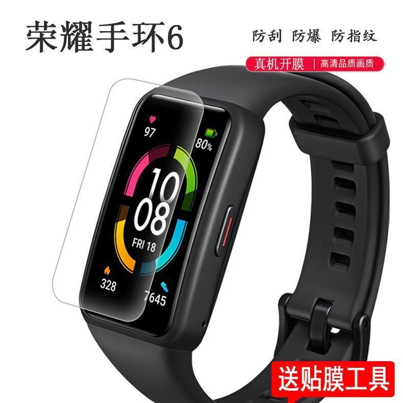 9p限量特賣適用華為榮耀手環6貼膜ES/NFC版watch fit手表膜華為手環B6保護膜