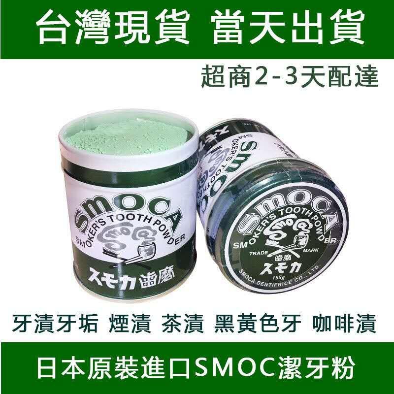 (臺灣當天出貨)日本正品  斯摩卡SMOCA牙膏粉 洗牙粉 美白牙齒神器 去煙漬茶漬155G綠色的綠茶味美白洗牙粉