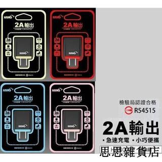 思思-日系純色便攜式旅充頭C7 快速充電 2A豆腐充 萬用旅充頭 USB旅充頭 認證合格 顏色剩藍色 桃園市