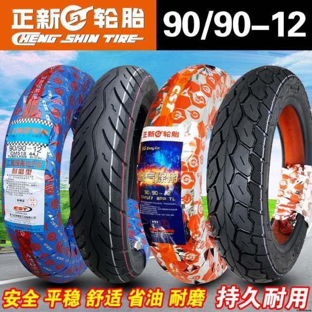 輪胎正新輪胎 90/90-12 真空胎 廈門正新 摩托車外胎 電動車 9090-12Rena雜貨坊