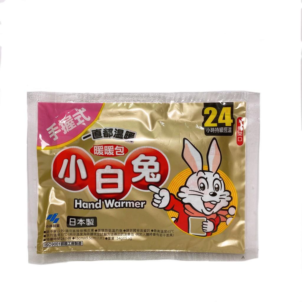 小白兔手握式暖暖包(單包)