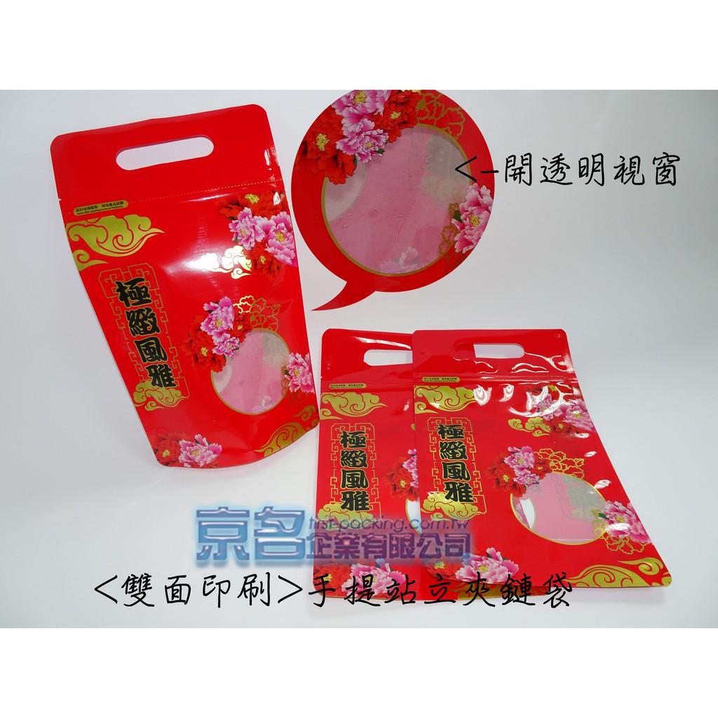 【伴手禮】手提夾鏈立袋 極緻風雅18x32+4.5cm(1包50入)