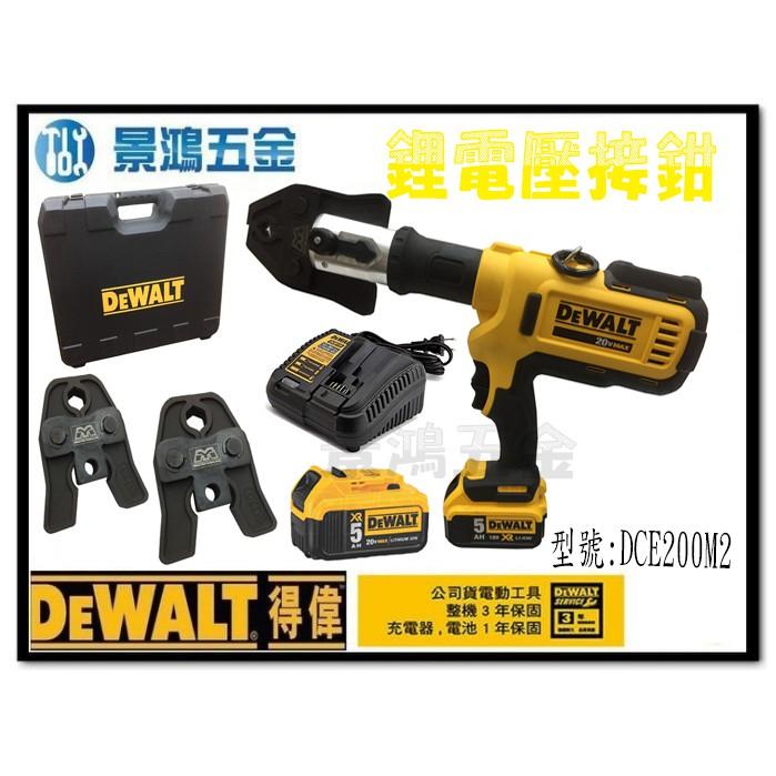 宜昌(景鴻) 公司貨 得偉 DEWALT 20V Max DCE200M2 充電式 不銹鋼管 壓接機5.0雙電 含稅價