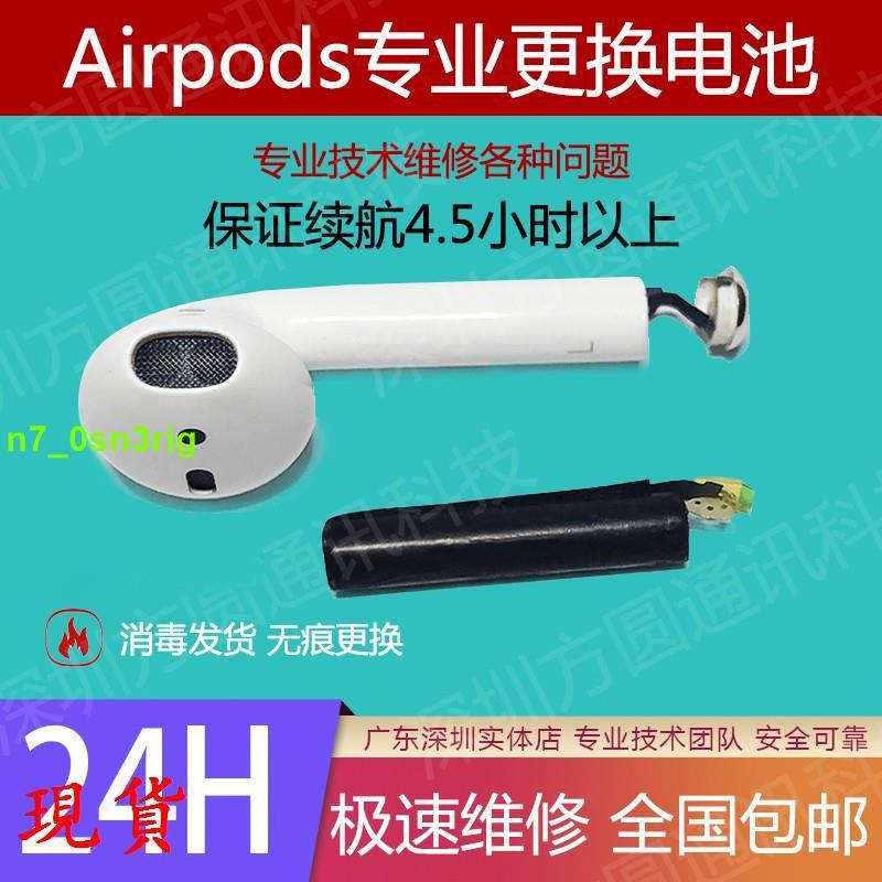 藍牙電池耳機換適用于airpods換電池服務蘋果無線藍牙耳機更換電池一代專業維修 |【满299发貨】