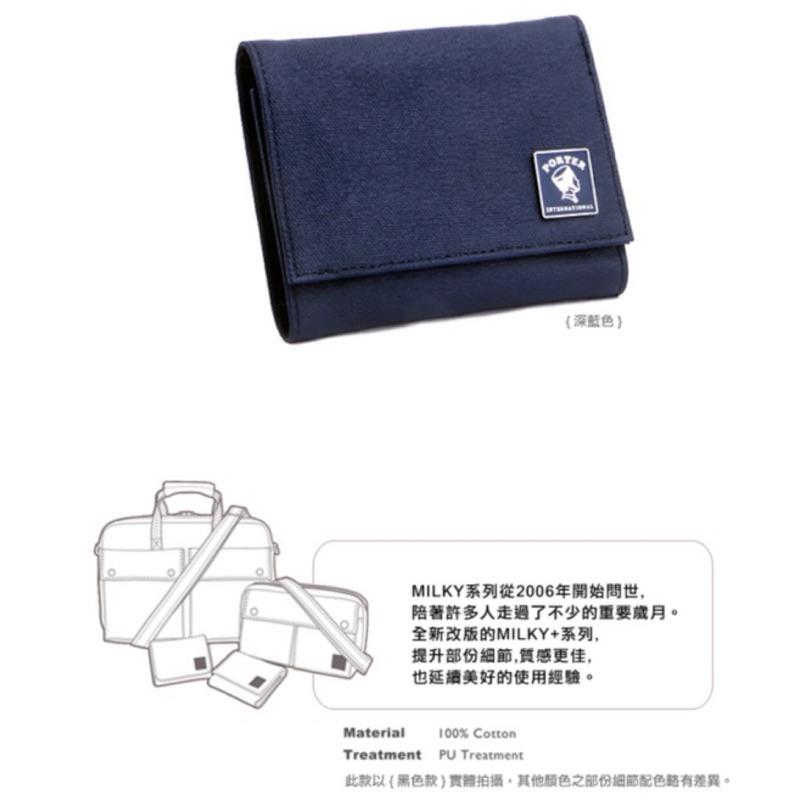 Porter 福袋 短夾 全新 原價1700
