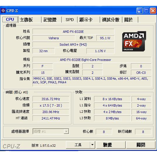 八核心 AMD FX-8320e FX-8320 FX-8350 8320 fx8320e 8核心 95W 省電