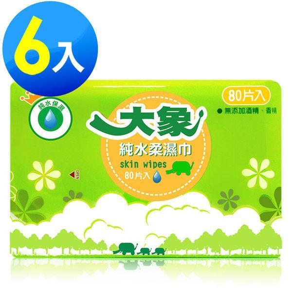 大象 純水柔濕巾(80片/入)*6入