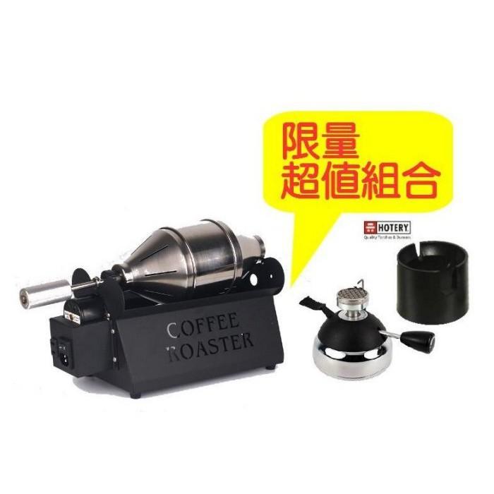 台灣製RT-200小鋼砲滾筒烘豆機+HOTERY迷你瓦斯爐HT-5015+防燙充氣座